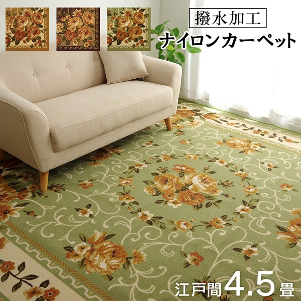 ナイロン 花柄 簡易カーペット 絨毯 『撥水キャンベル』 ベージュ 江戸間4.5畳(約261×261cm)