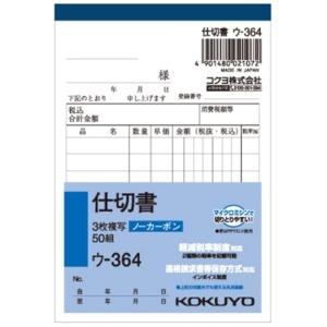 (まとめ) コクヨ NC複写簿(ノーカーボン)3枚仕切書 B7タテ型 8行 50組 ウ-364N 1セット(10冊) 【×3セット】