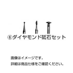 (まとめ)ダイヤモンド砥石セットH-295X 3本組【×3セット】