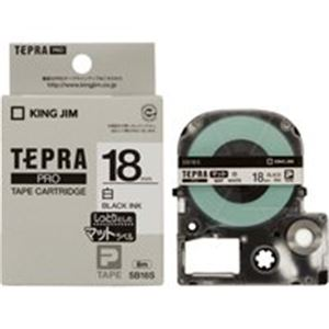 (業務用30セット) キングジム テプラ PROテープ/ラベルライター用テープ 【マット/幅:18mm】 SB18S ホワイト(白) 白