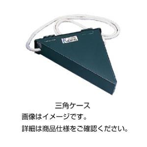 (まとめ)三角ケース TC【×3セット】