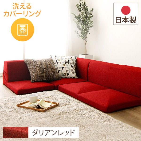 日本製 洗える カバーリング コーナーフロアソファー 3点セット 『Korot』コロット レッド 赤 ダリアン生地 こたつ対応【代引不可】