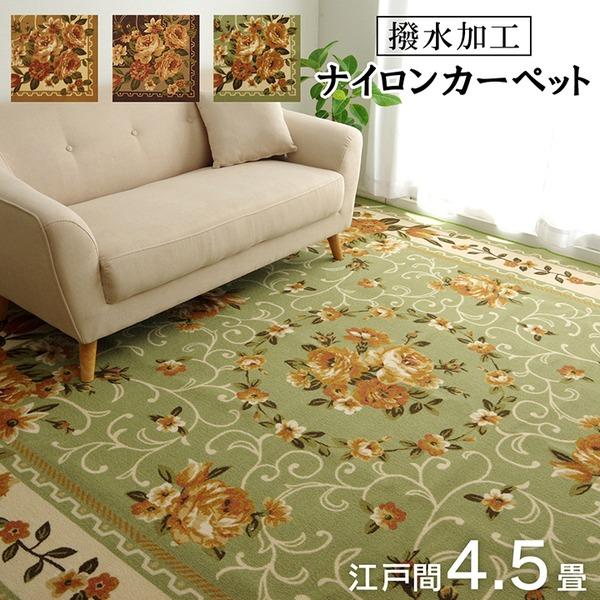 ナイロン 花柄 簡易カーペット 絨毯 『撥水キャンベル』 ブラウン 江戸間4.5畳(約261×261cm) 茶