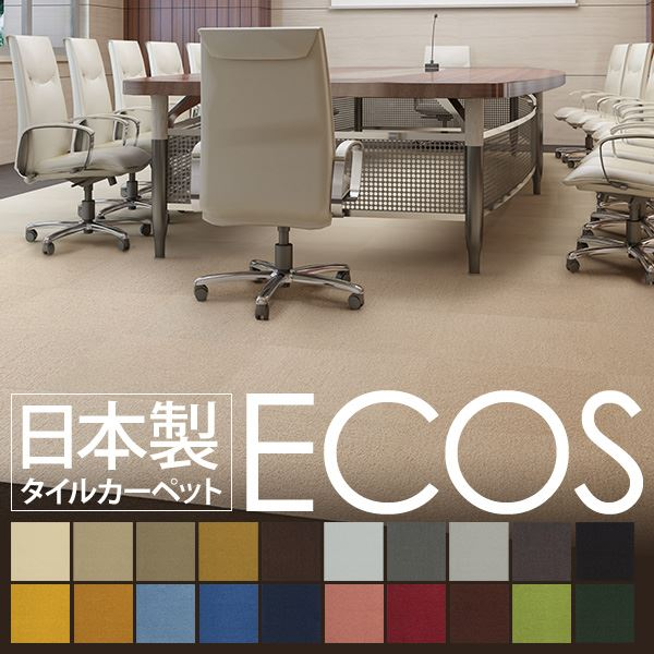 スミノエ タイルカーペット 日本製 業務用 防炎 撥水 防汚 制電 ECOS ID-7009 50×50cm 16枚セット 【日本製】【代引不可】