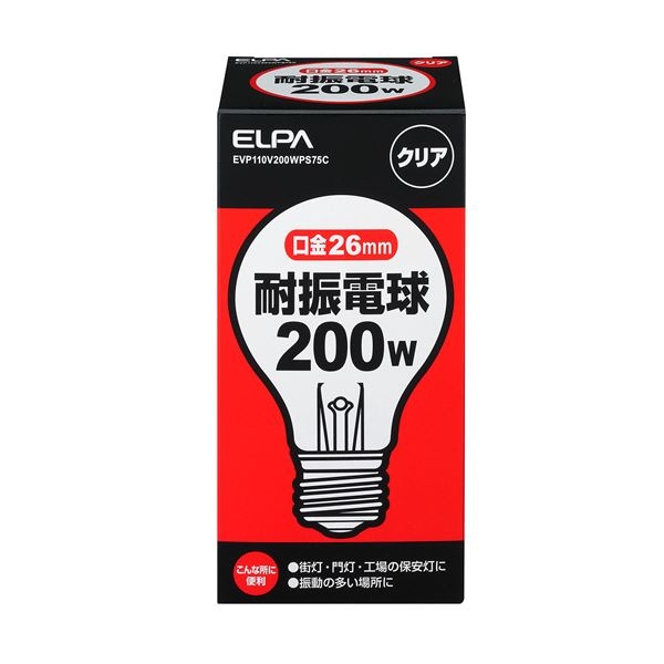 (業務用セット) 耐震電球 200W E26 クリア EVP110V200WA75C 【×30セット】