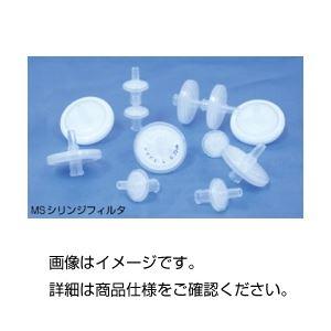 (まとめ)MSシリンジフィルター CA025500 入数:100【×3セット】
