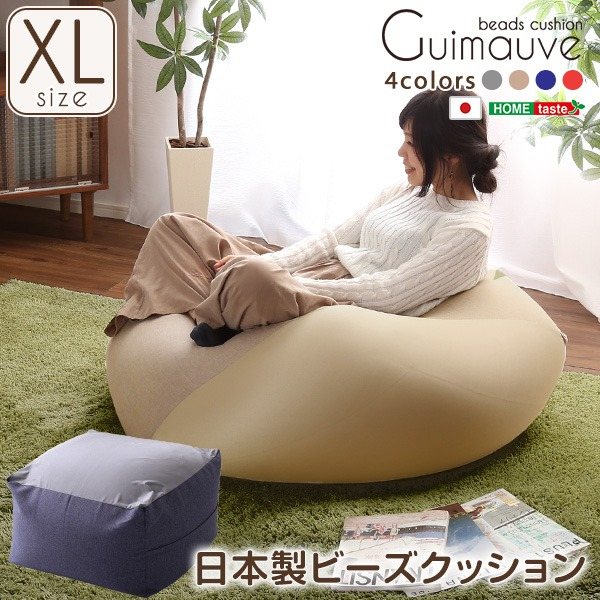 キューブ型 ビーズクッション 【XLサイズ レッド】 幅約84.5cm 洗える ウォッシャブル カバー 日本製 国産 『Guimauve ギモーブ』 〔リビング〕 赤