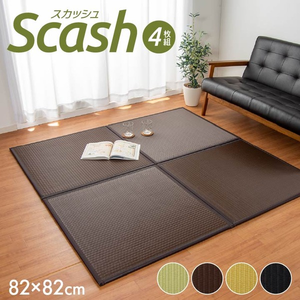 【送料無料】水拭きできる ポリプロピレン ユニット畳 『スカッシュ』 ベージュ 82×82×1.7cm(4枚1セット) 軽量タイプ