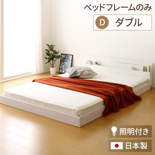 日本製 フロアベッド 照明付き 連結ベッド ダブル (ベッドフレームのみ)『NOIE』ノイエ ホワイト 白  【代引不可】
