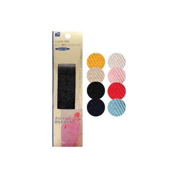 まとめ買いで 節約 カラー薄地アクリルテープ 23-111 結婚祝い 25mm×1.5m 新商品 12個セット