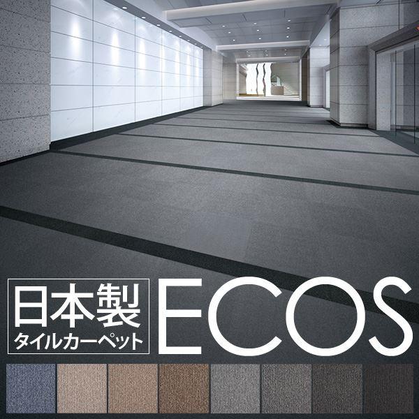 業務用 タイルカーペット 【PX-4202 50cm×50cm 20枚セット】 日本製 国産 防炎 制電効果 『ECOS』