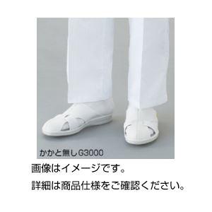 (まとめ)クリーン制電サンダル G3000 24cm【×3セット】