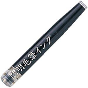 (業務用100セット) 開明 万年毛筆用カートリッジ MA6004 黒 10本