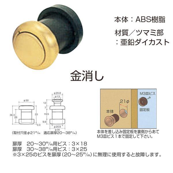 プッシュツマミ 【10個入り/本体外径φ30mm】 金消 水上金属
