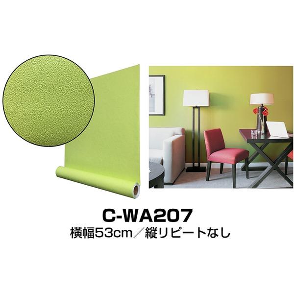 【WAGIC】(30m巻)リメイクシート シール式壁紙 プレミアムウォールデコシートC-WA207 北欧カラー無地(石目調) イエローグリーン 緑 黄