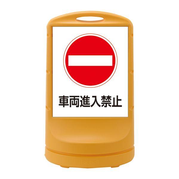 スタンドサイン 車両進入禁止 RSS80-5 ■カラー:イエロー 【単品】【代引不可】