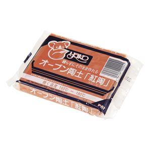(まとめ)アーテック オーブン陶土(紅陶)400g 【×15セット】