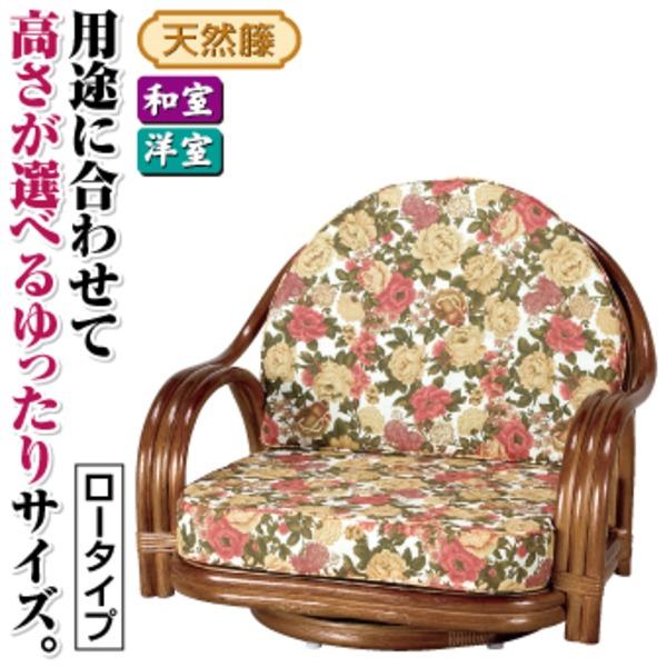 座椅子/天然籐360度回転チェア 高さが選べるゆったり 【ロータイプ】 座面高/約18cm 木製 持ち手/肘掛け付き【代引不可】