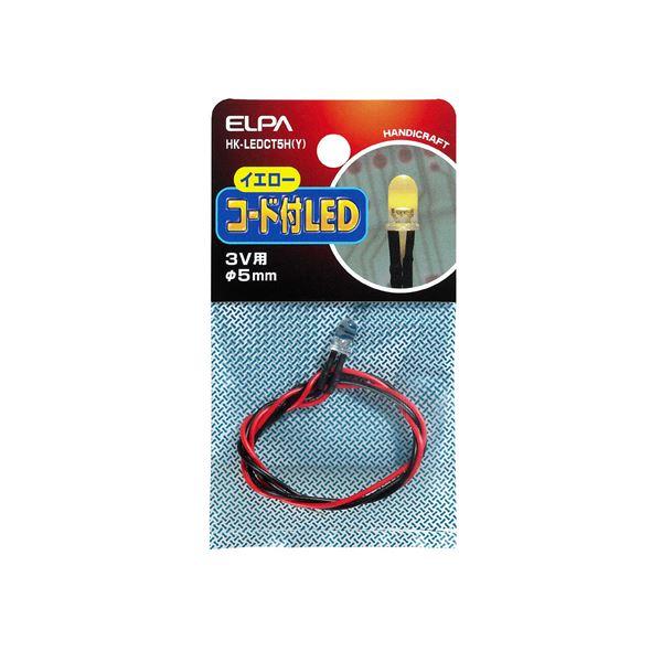 (業務用セット) ELPA コード付LED 3V用 φ5mm イエロー HK-LEDCT5H(Y) 【×20セット】