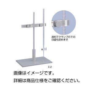 (まとめ)ビューレット台 E-2【×2セット】