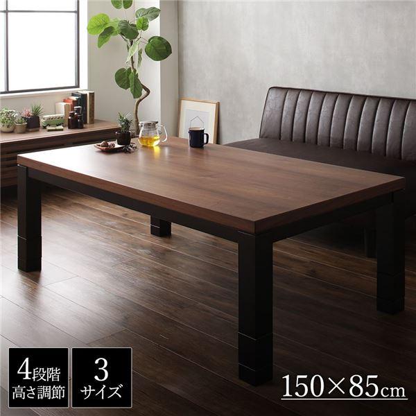 【送料無料】モダン調こたつテーブル/センターテーブル 本体 【長方形 幅150cm】 高さ4段階調節可 継ぎ足 『ジェスタ』