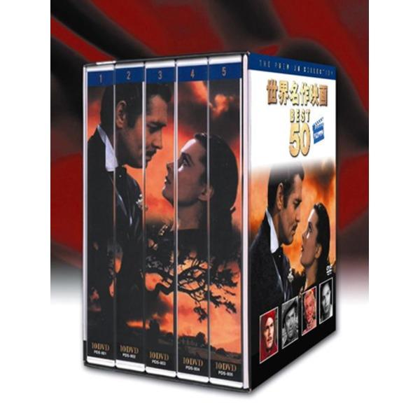 世界名作映画 BEST50 PREMIUM 【DVD50枚セット】 風と共に去りぬ 禁じられた遊び等収録 〔洋画 映像〕
