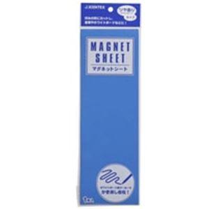 (業務用20セット) ジョインテックス マグネットシート 【ツヤ有り】 10枚入り ホワイトボード用マーカー可 青 B188J-B-10 白