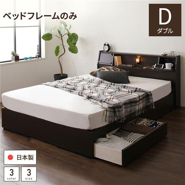 日本製 照明付き 宮付き 収納付きベッド ダブル (ベッドフレームのみ) ダークブラウン 『FRANDER』 フランダー