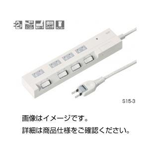 (まとめ)節電エコタップ S15-3【×10セット】
