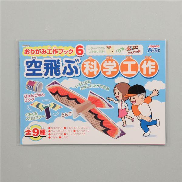 (まとめ) おりがみ工作ブック6 空飛ぶ科学工作 【×30セット】