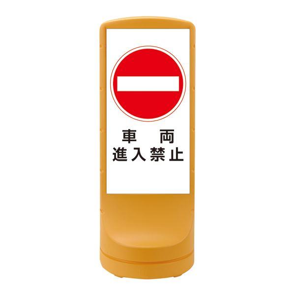スタンドサイン 車両進入禁止 RSS120-5 ■カラー:イエロー 【単品】【代引不可】