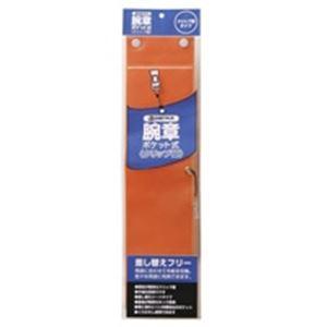 (業務用10セット) ジョインテックス 腕章 クリップ留 橙10枚 B396J-CO10