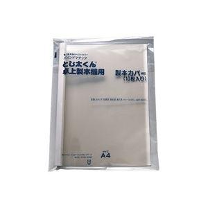 (業務用20セット) ジャパンインターナショナルコマース とじ太くん専用カバークリア白A4タテ15mm