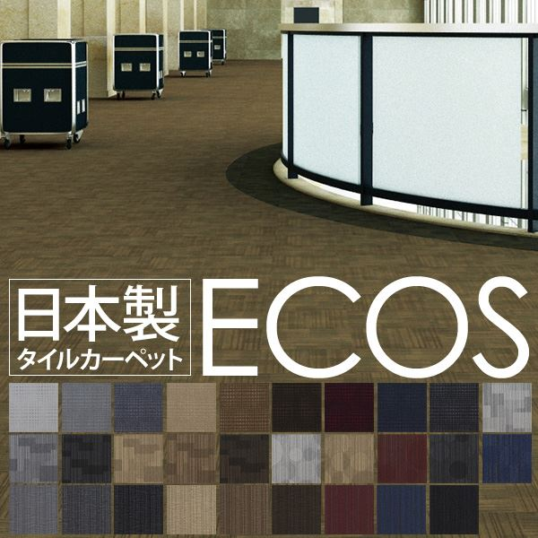 業務用 タイルカーペット 【SG-409 50cm×50cm 20枚セット CUBE】 日本製 国産 防炎 撥水 防汚 制電 『ECOS』