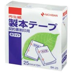 (業務用100セット) ニチバン 契約書割印用テープBK-25 25mmX10mホワイト 白