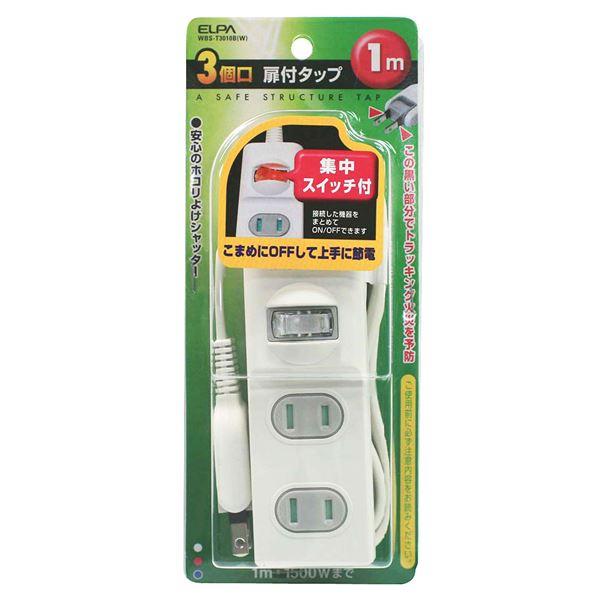 (業務用セット) 扉付タップ 集中スイッチ付 3個口 1m WBS-T3010B(W) 【×10セット】
