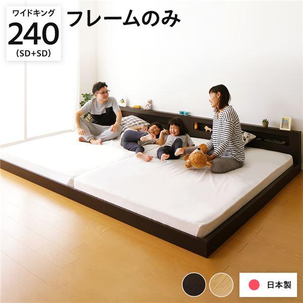 照明付き 宮付き 国産フロアベッド ワイドキング (フレームのみ) クリーンアッシュ 『hohoemi』 日本製ベッドフレーム WK240 SD+SD【代引不可】