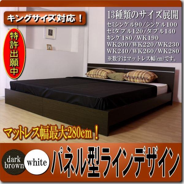 パネル型ラインデザインベッド WK220(S+SD) 二つ折りポケットコイルマットレス付 ホワイト 白