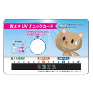 省エネUVチェックカード 【100枚セット】 紫外線対策&省エネ対策