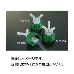 (まとめ)ボトルキャップ(軟質チューブ用)BL80024 【×3セット】
