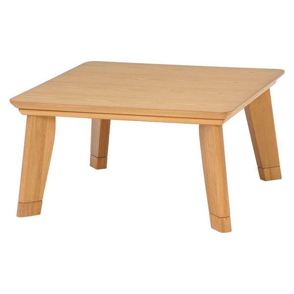 リビングこたつテーブル 本体 【正方形/幅80cm】 ナチュラル 『LINO』 木製 薄型ヒーター 継ぎ足付き 【代引不可】