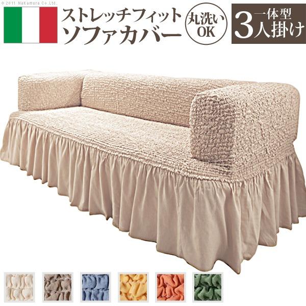 イタリア製ストレッチフィットソファーカバー 一体型 3人掛け用 肘付き 3人掛け オレンジ 61000503