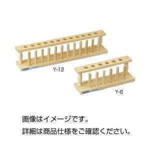 (まとめ)木製試験管立て Y-12【×10セット】