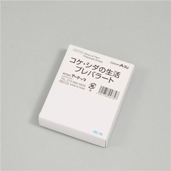 (まとめ)アーテック プレパラートセット 【コケ・シダの生活】 9種 ガラス製 【×5セット】