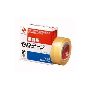 (業務用300セット) ニチバン セロテープ CT-15S 15mm×11m