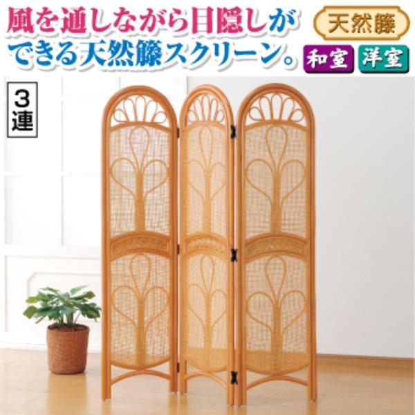 パーテーション/衝立 天然籐スクリーン 【3連】 高さ150cm 木製(籐)【代引不可】