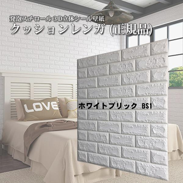 クッションブリックレンガ白ホワイト系タイプ 3D立体のり付き壁紙シール【18枚組】
