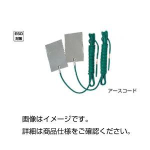 (まとめ)アースコード 2本入【×10セット】