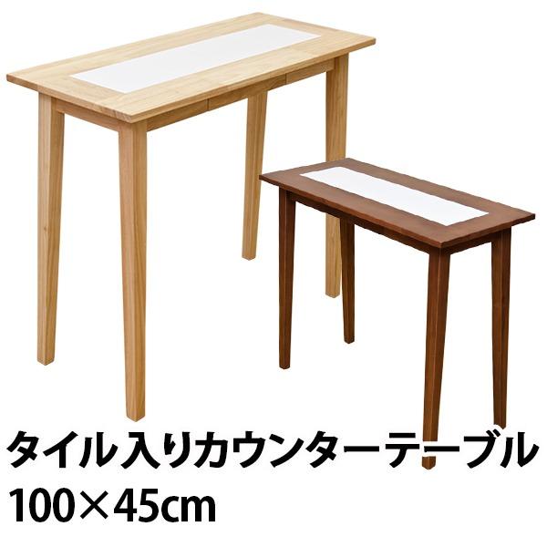 タイル入りカウンターテーブル 【Milan】 高さ86cm 木製 引出し1個付き 北欧風 ブラウン【代引不可】