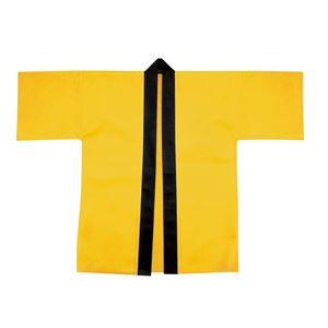 (まとめ) カラー不織布はっぴ/法被 【大人用 Lサイズ】 イエロー(黄) 【×15セット】 黄